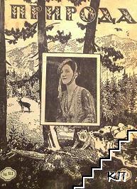 Природа. Кн. 3-6 / 1940