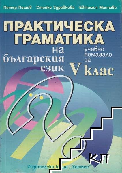 Практическа граматика на българския език. Учебно помагало за 5. клас