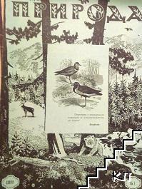 Природа. Кн. 1, 5-6 / 1937
