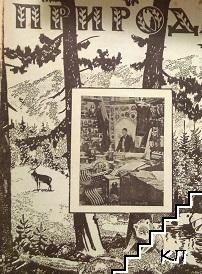 Природа. Кн. 1, 4, 8-9 / 1938