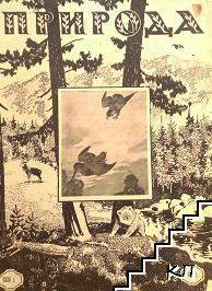 Природа. Кн. 1-2 / 1931
