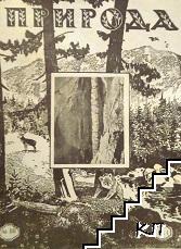 Природа. Кн. 1, 5, 10 / 1942