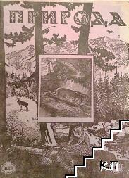 Природа. Кн. 5-7 / 1947