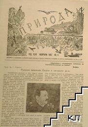 Природа. Кн. 5-7 / 1947 (Допълнителна снимка 1)