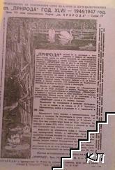 Природа. Кн. 5-7 / 1947 (Допълнителна снимка 2)