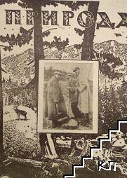 Природа. Кн. 1-2 / 1943
