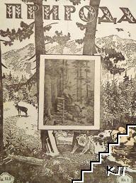 Природа. Кн. 1 / 1941