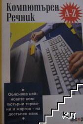 Компютърен речник