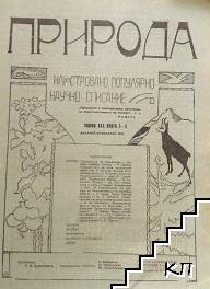 Природа. Кн. 5-10 / 1930
