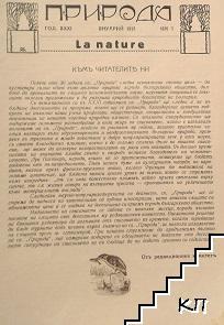 Природа. Кн. 1-2, 6-10 / 1931 (Допълнителна снимка 2)