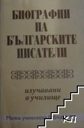 Биографии на българските писатели, изучавани в училище