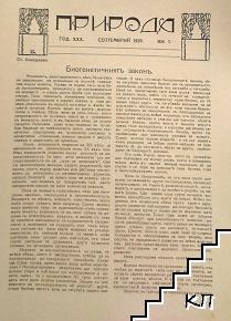 Природа. Кн. 1-10 / 1929 (Допълнителна снимка 1)