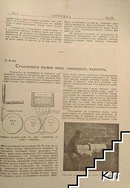 Природа. Кн. 1-10 / 1929 (Допълнителна снимка 3)