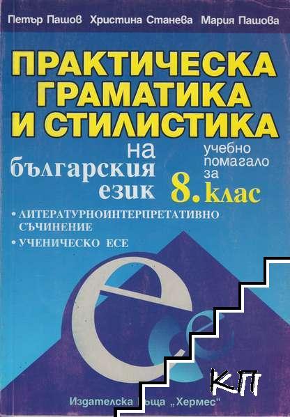 Практическа граматика и стилистика на българския език. Учебно помагало за 8. клас