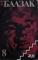 Избрани творби в десет тома. Том 8: Шагренова кожа, Неизвестният шедьовър, Луи Ламбер