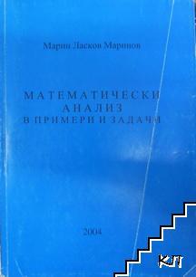 Математически анализ в примери и задачи