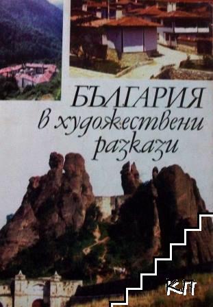 България в художествени разкази