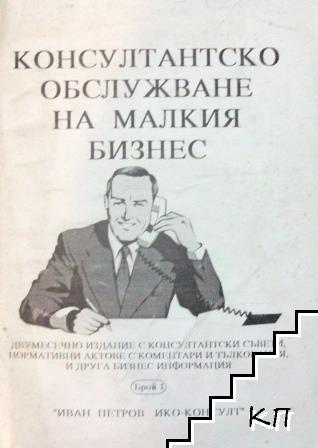 Консултантско обслужване на малкия бизнес. Бр. 1 / 1993