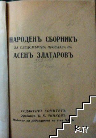 Народенъ сборникъ за следсмъртна прослава на Асенъ Златаровъ / Ангелътъ на самоубийството