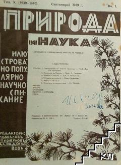 Природа и наука. Кн. 1 / 1939-1940