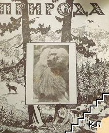 Природа. Кн. 5 / 1939