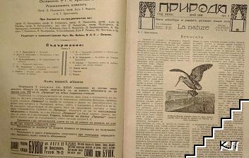 Природа. Кн. 2-3, 5, 7-9 / 1936 (Допълнителна снимка 1)
