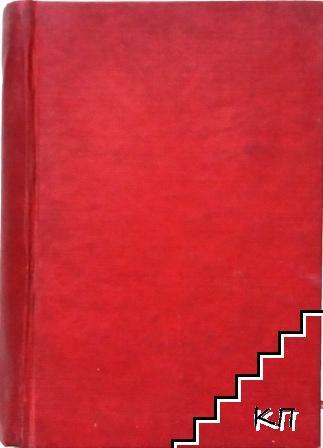 Стършел. Бр. 24 / 1958. Бр. 26 / 1959. Бр. 60 / 1961. Бр. 78 / 1963. Бр. 132 / 1967