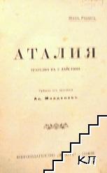 Аталия / Сърдцето на Иени / Трейдъръ Хорнъ: Животътъ и приключенията му въ Централна Африка, описани отъ него