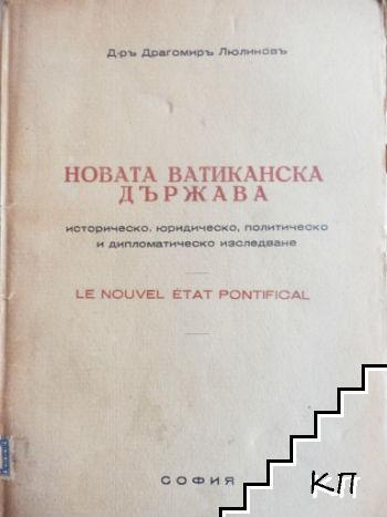 Новата ватиканска държава. Историческо, юридическо, политическо и дипломатическо изследване
