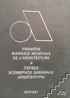 Première biennale mondiale de l'architecture / Первое всемирное биеннале архитектуры