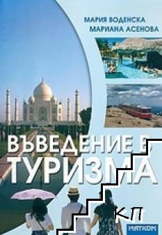 Въведение в туризма