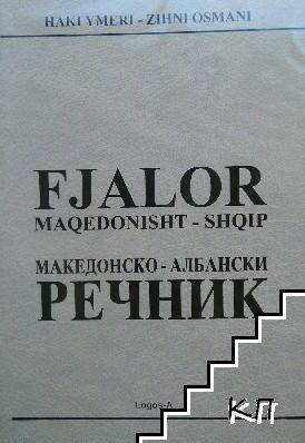 Македонско-албански речник