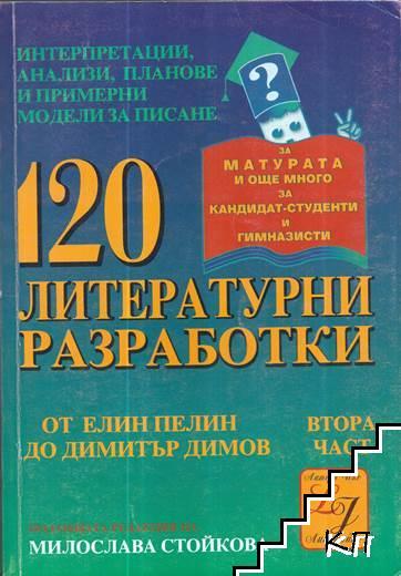120 литературни разработки от Елин Пелин до Димитър Димов. Част 2