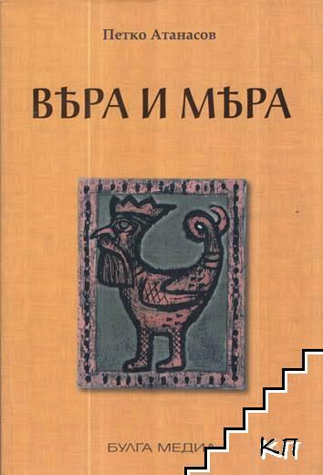 Вяра и мяра или Българско тайнство