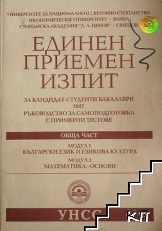 Единен приемен изпит за кандидат-студенти бакалавари