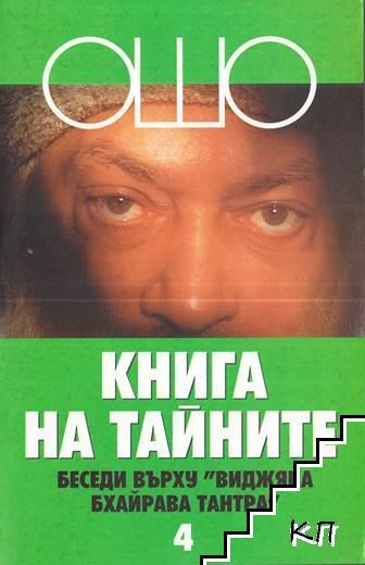 """Книга на тайната. Част 4: Беседи върху """"Виджяна Бхайрава Тантра"""""""