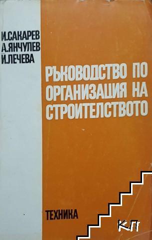 Ръководство по организация на строителството