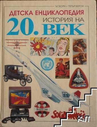 Детска енциклопедия. История на 20. век