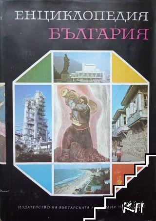 Енциклопедия България. Том 1: А-В