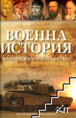 Военна история