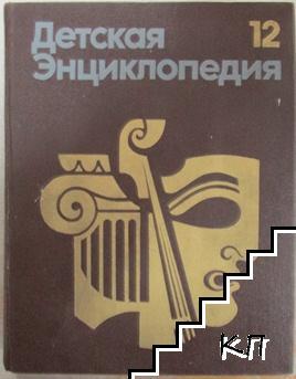 Детская энциклопедия в двенадцати томах. Том 12