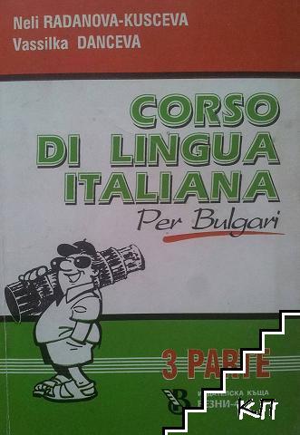 Corso di lingua Italiana per Bulgari. Parte 3