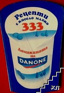 333 рецепти с кисело мляко