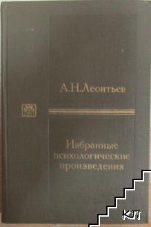 Избранные психологические произведения в двух томах. Том 2