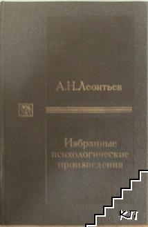 Избранные психологические произведения в двух томах. Том 1