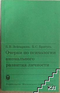 Очерки по психологии аномального развития личности