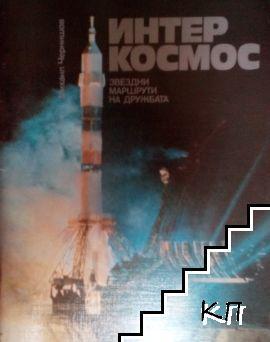 Интер космос