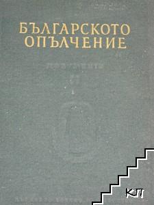Българското опълчение. Том 2: Август 1877-март 1878