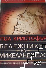 Бележникът на Микеланджело