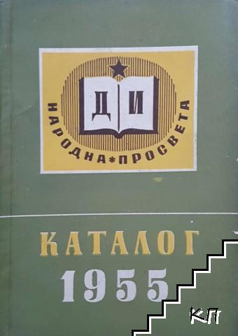 Каталог 1955